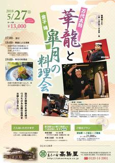 万代太鼓と料理会.jpg